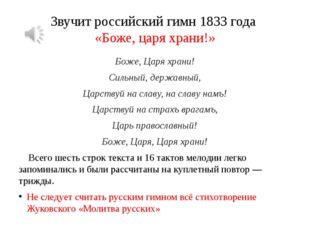 Звучит российский гимн 1833 года «Боже, царя храни!» Боже, Царя храни! Сильны