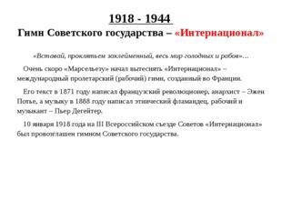 1918 - 1944 Гимн Советского государства – «Интернационал» «Вставай, проклятье