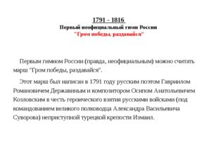 """1791 - 1816 Первый неофициальный гимн России """"Гром победы, раздавайся"""" Первы"""
