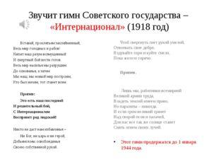 Звучит гимн Советского государства – «Интернационал» (1918 год) Вставай, прок