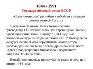 1944 - 1991 Государственный гимн СССР «Союз нерушимый республик свободных спл