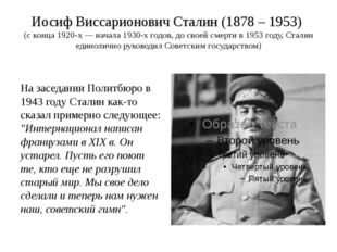 Иосиф Виссарионович Сталин (1878 – 1953) (с конца 1920-х— начала 1930-х годо