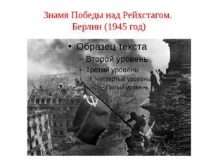 Знамя Победы над Рейхстагом. Берлин (1945 год)