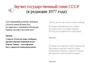 Звучит государственный гимн СССР (в редакции 1977 года) Союз нерушимый респуб