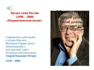Звучит гимн России (1990 – 2000) «Патриотическая песня» Современную оркестров