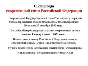 С 2000 года современный гимн Российской Федерации Современный Государственный