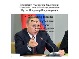 Президент Российской Федерации (2000—2008 и с 7 мая 2012 года по настоящее вр
