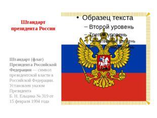 Штандарт президента России Штандарт (флаг) Президента Российской Федерации—