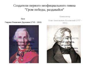 """Создатели первого неофициального гимна """"Гром победы, раздавайся"""" Поэт Гавриил"""