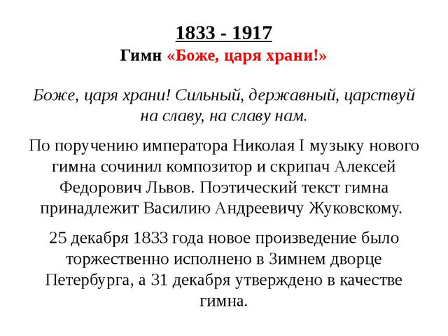 1833 - 1917 Гимн «Боже, царя храни!» Боже, царя храни! Сильный, державный, ца...