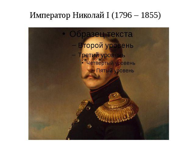Император Николай I (1796 – 1855)