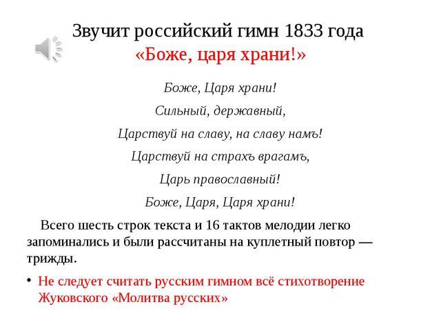 Звучит российский гимн 1833 года «Боже, царя храни!» Боже, Царя храни! Сильны...