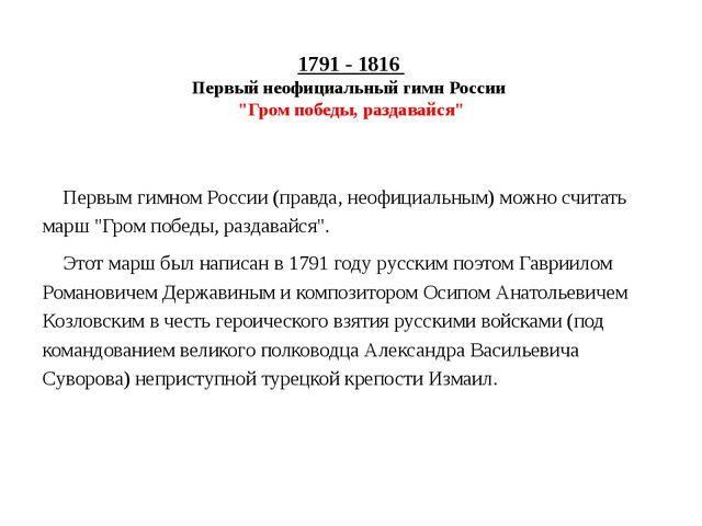 """1791 - 1816 Первый неофициальный гимн России """"Гром победы, раздавайся"""" Первы..."""