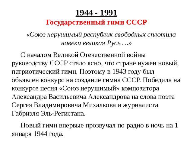 1944 - 1991 Государственный гимн СССР «Союз нерушимый республик свободных спл...