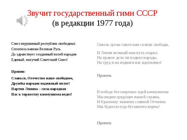 Звучит государственный гимн СССР (в редакции 1977 года) Союз нерушимый респуб...