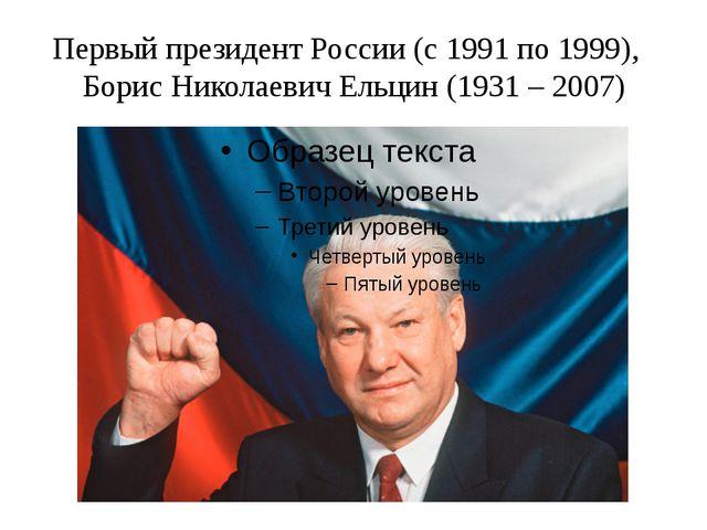 Первый президент России (с 1991 по 1999), Борис Николаевич Ельцин (1931 – 2007)
