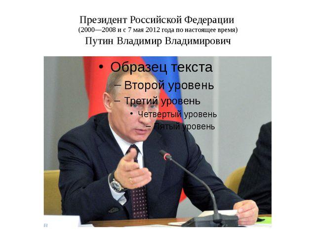 Президент Российской Федерации (2000—2008 и с 7 мая 2012 года по настоящее вр...
