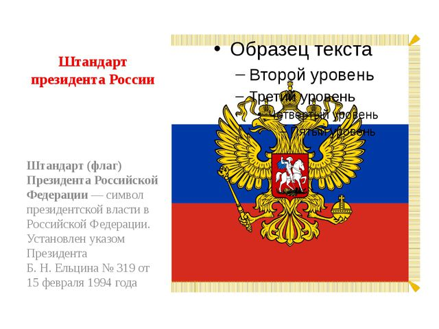 Штандарт президента России Штандарт (флаг) Президента Российской Федерации—...