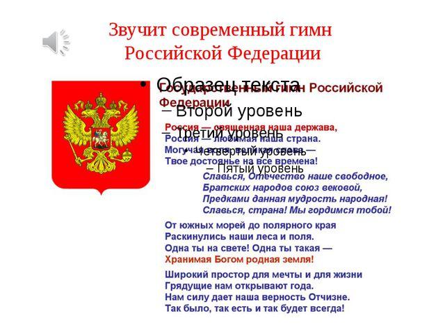 Звучит современный гимн Российской Федерации