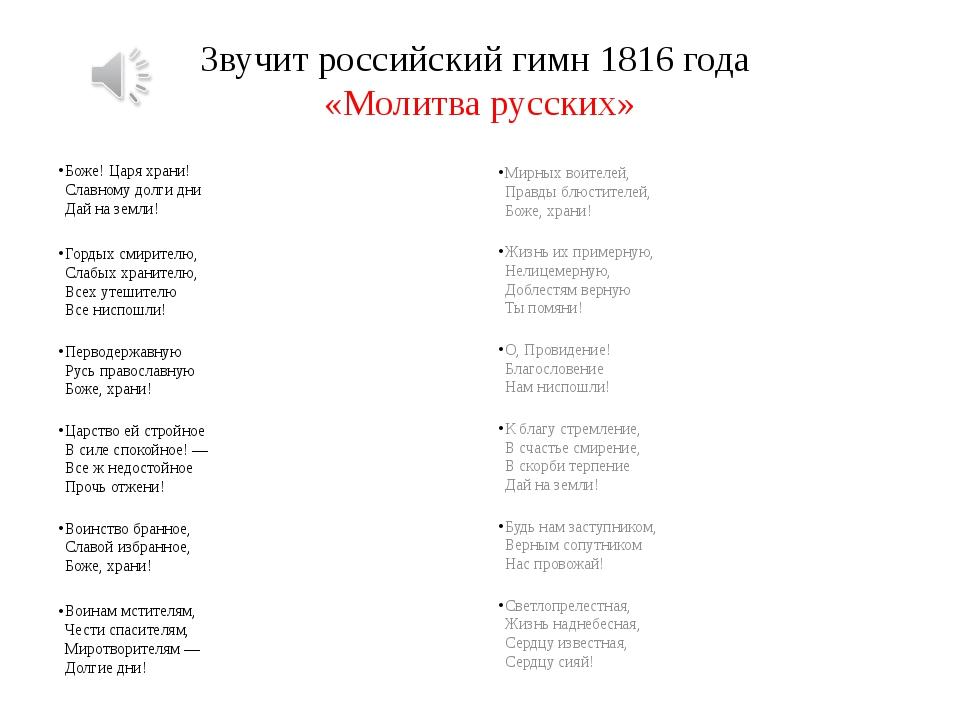 Звучит российский гимн 1816 года «Молитва русских» Боже! Царя храни! Славному...