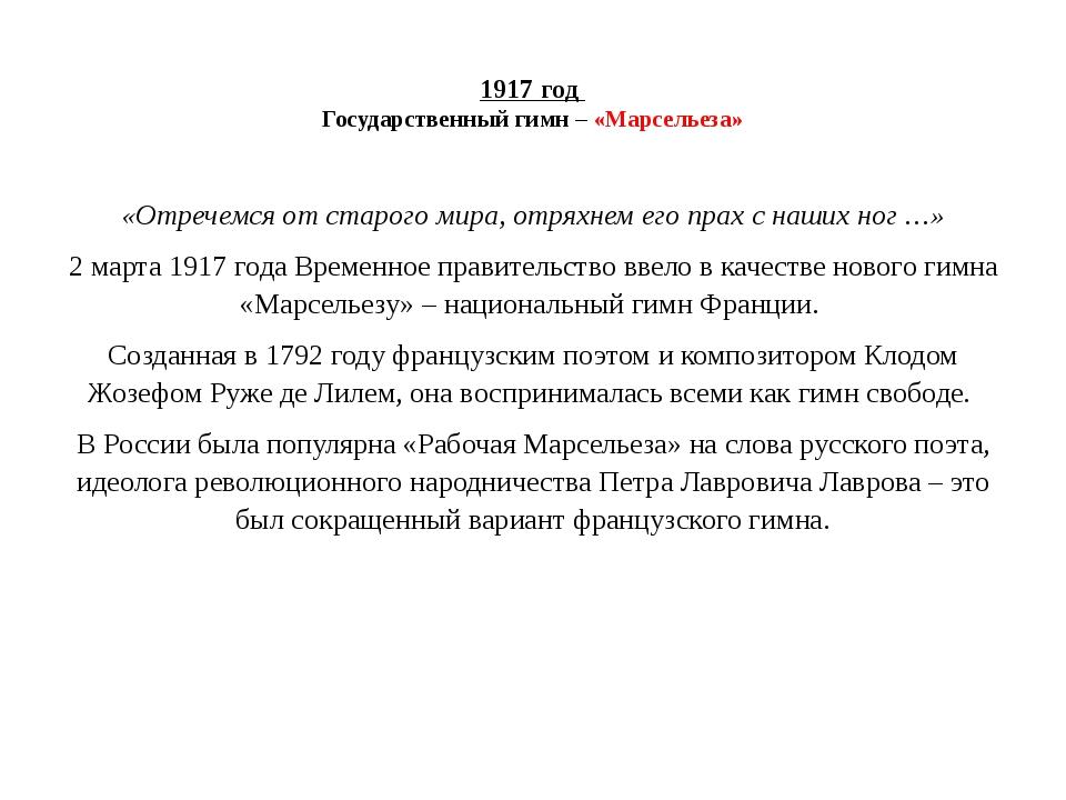 1917 год Государственный гимн – «Марсельеза» «Отречемся от старого мира, отр...