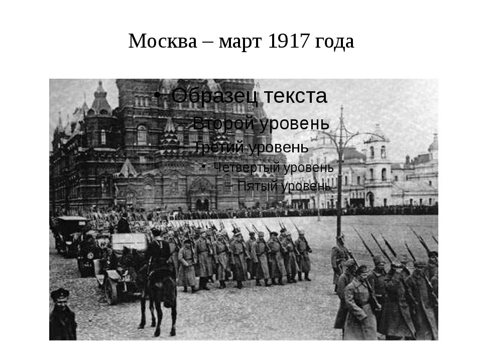 Москва – март 1917 года