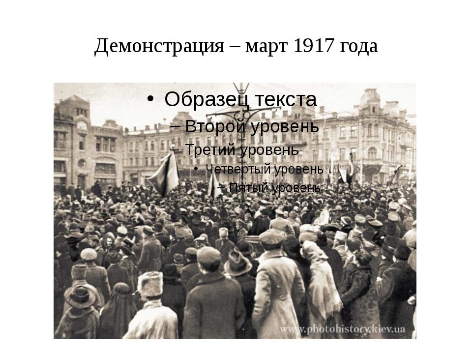 Демонстрация – март 1917 года
