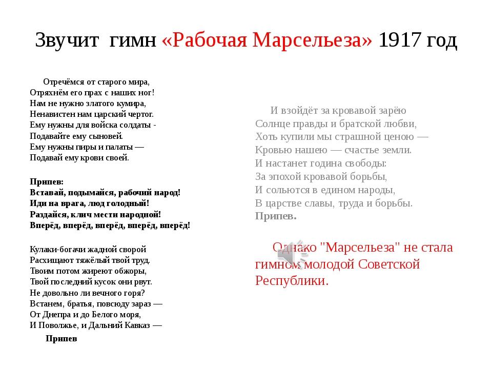 Звучит гимн «Рабочая Марсельеза» 1917 год Отречёмся от старого мира, Отряхнём...