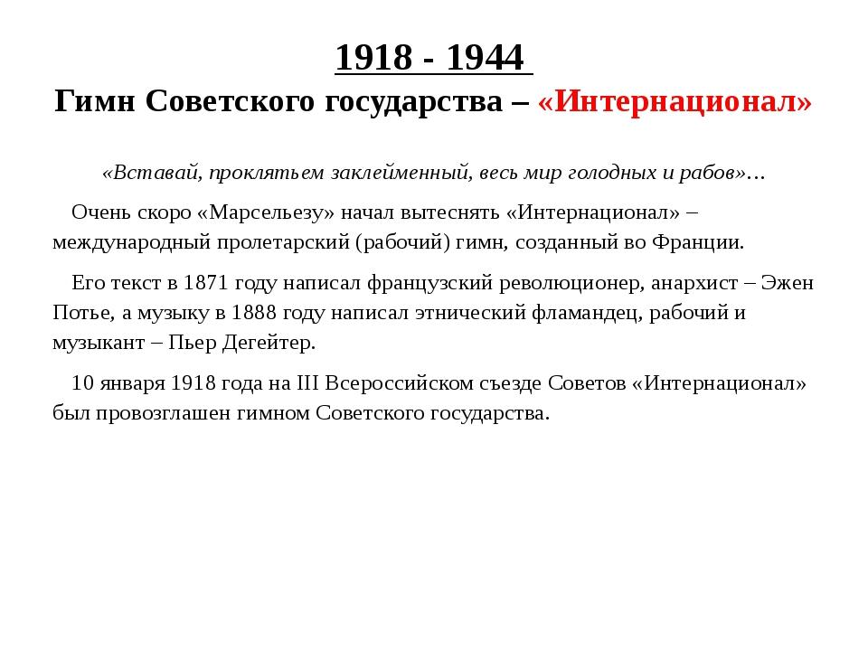 1918 - 1944 Гимн Советского государства – «Интернационал» «Вставай, проклятье...