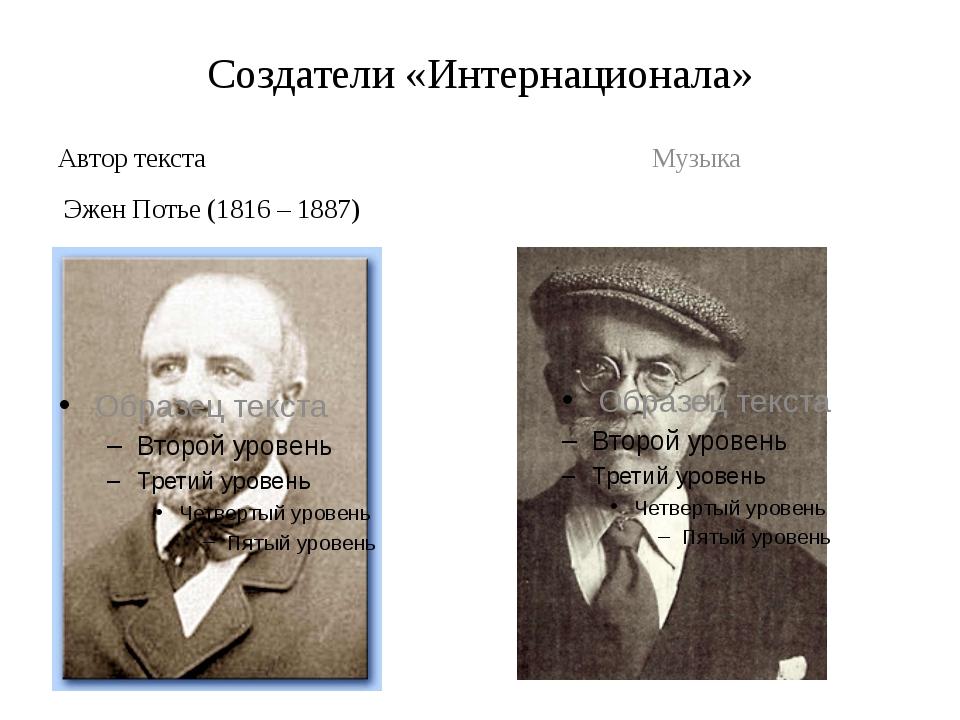 Создатели «Интернационала» Автор текста Эжен Потье (1816 – 1887) Музыка Пьера...