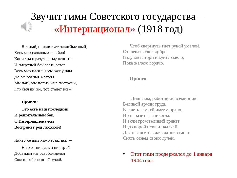 Звучит гимн Советского государства – «Интернационал» (1918 год) Вставай, прок...