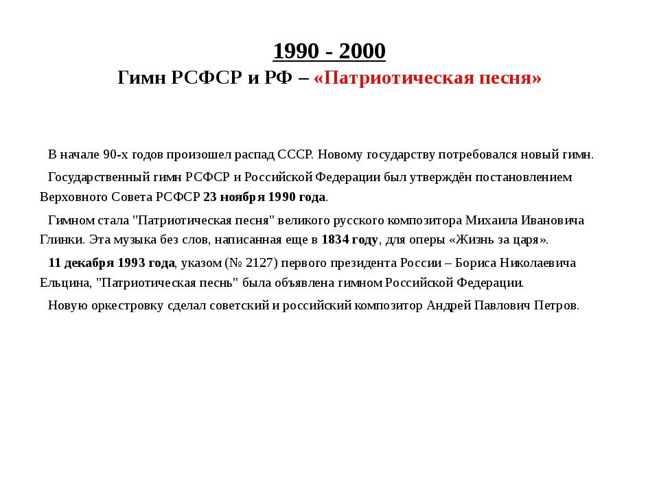 1990 - 2000 Гимн РСФСР и РФ – «Патриотическая песня» В начале 90-х годов прои...