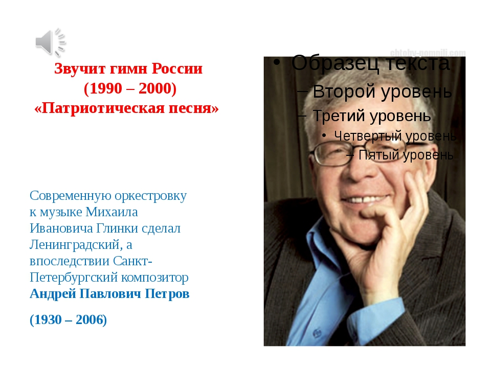 Звучит гимн России (1990 – 2000) «Патриотическая песня» Современную оркестров...