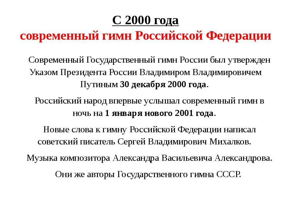 С 2000 года современный гимн Российской Федерации Современный Государственный...