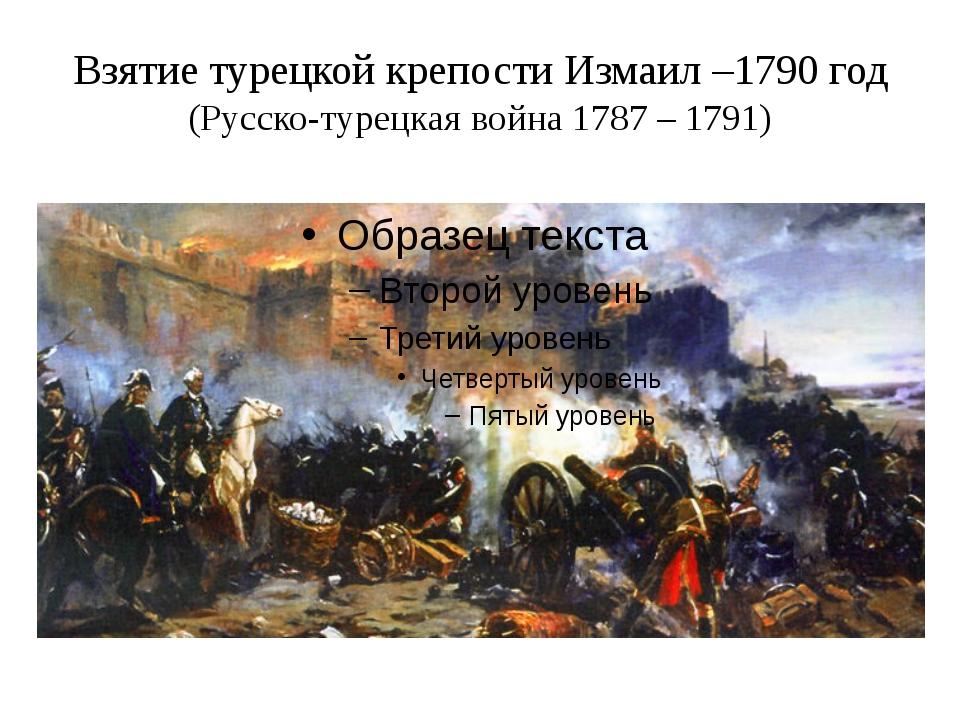 Взятие турецкой крепости Измаил –1790 год (Русско-турецкая война 1787 – 1791)