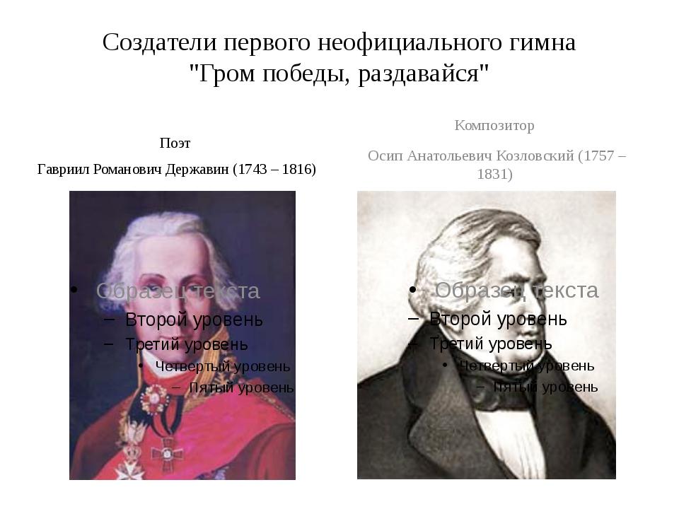 """Создатели первого неофициального гимна """"Гром победы, раздавайся"""" Поэт Гавриил..."""