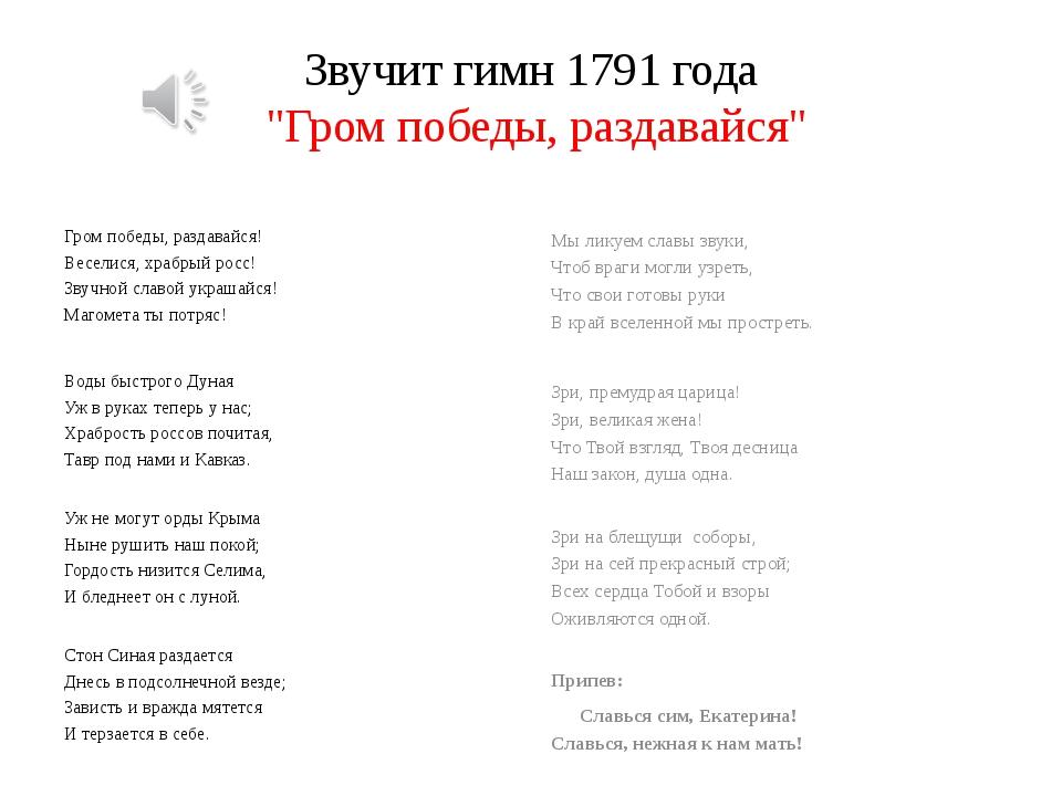 """Звучит гимн 1791 года """"Гром победы, раздавайся"""" Гром победы, раздавайся! Весе..."""