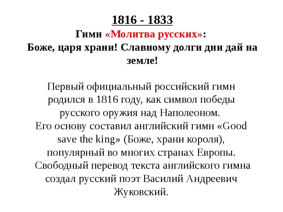 1816 - 1833 Гимн «Молитва русских»: Боже, царя храни! Славному долги дни дай...