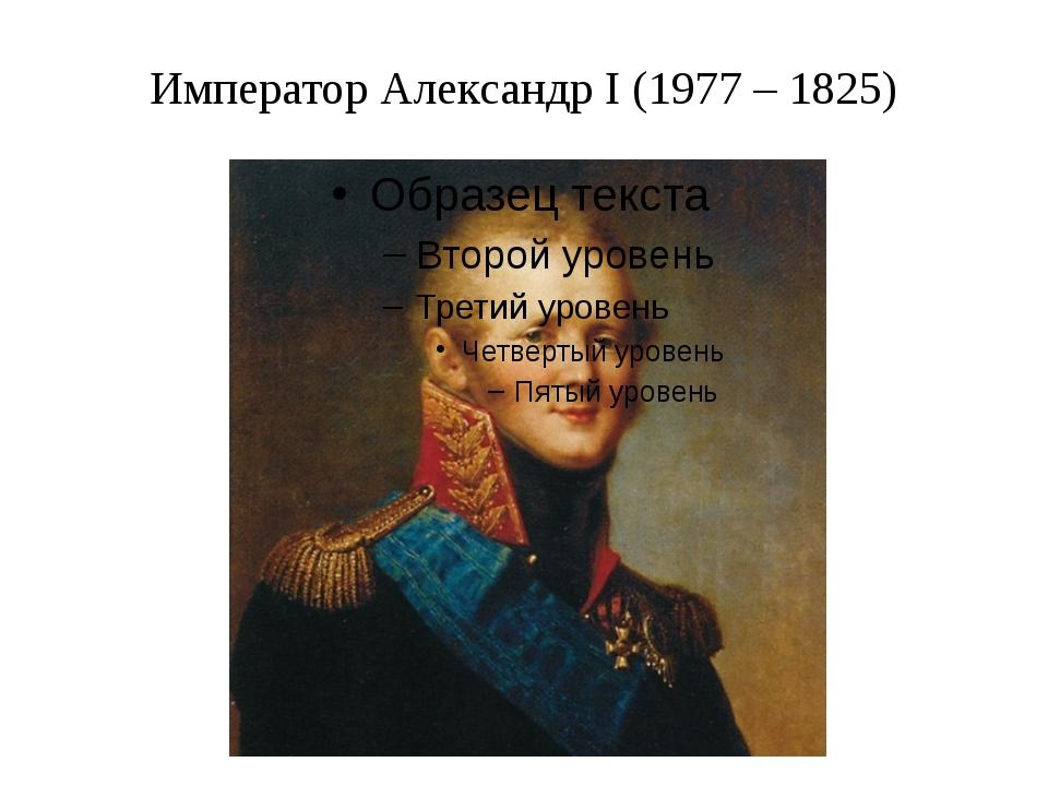 Император Александр I (1977 – 1825)