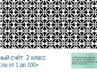 Устный счёт 2 класс «Числа от 1 до 100» К УМК Школа России и др. Составила: Л