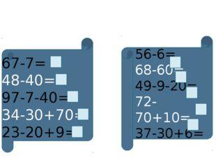 67-7= 48-40= 97-7-40= 34-30+70= 23-20+9= 56-6= 68-60= 49-9-20= 72-70+10= 37-