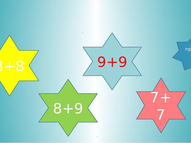 8+8 9+9 8+9 7+7 проверка