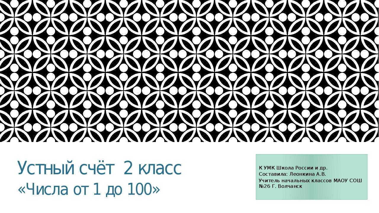 Устный счёт 2 класс «Числа от 1 до 100» К УМК Школа России и др. Составила: Л...