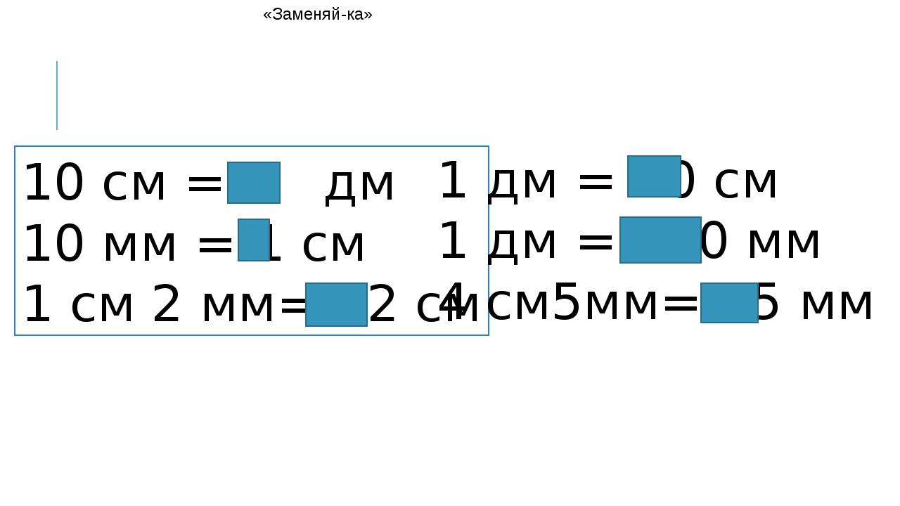 10 см = 1 дм 10 мм = 1 см 1 см 2 мм= 12 см 1 дм = 10 см 1 дм = 100 мм 4 см5мм...