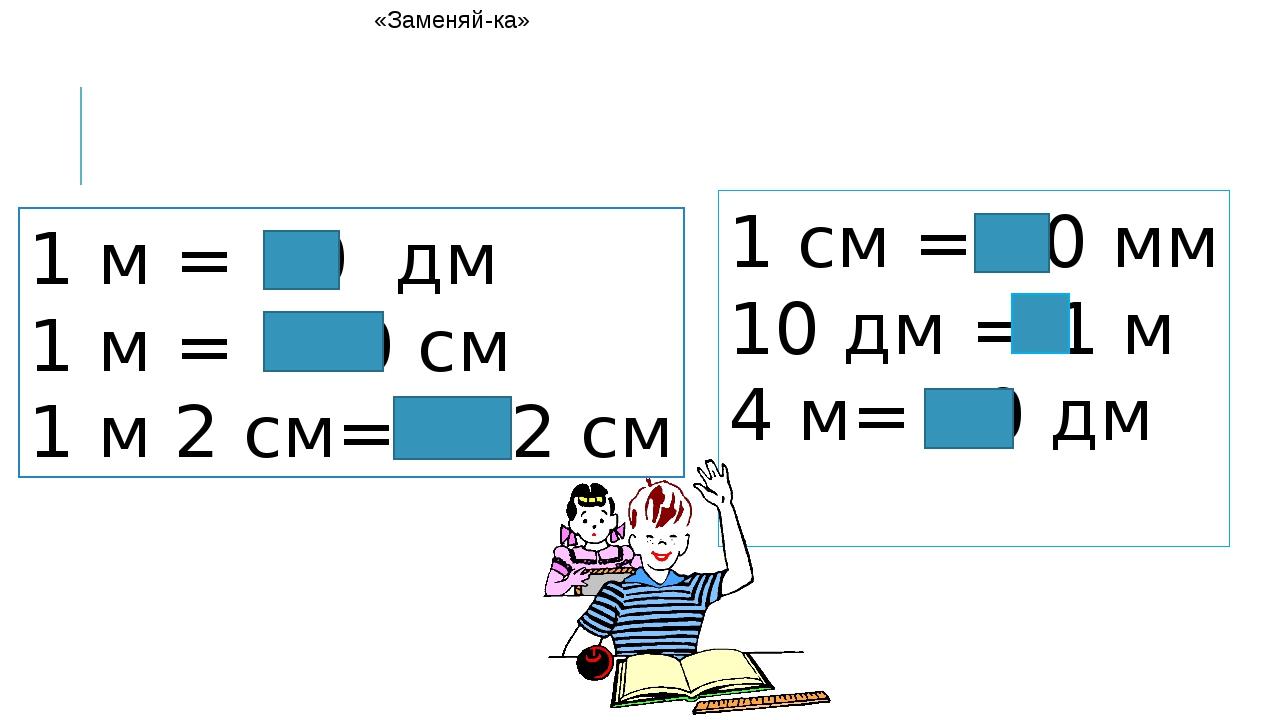 1 м = 10 дм 1 м = 100 см 1 м 2 см= 102 см 1 см = 10 мм 10 дм = 1 м 4 м= 40 дм