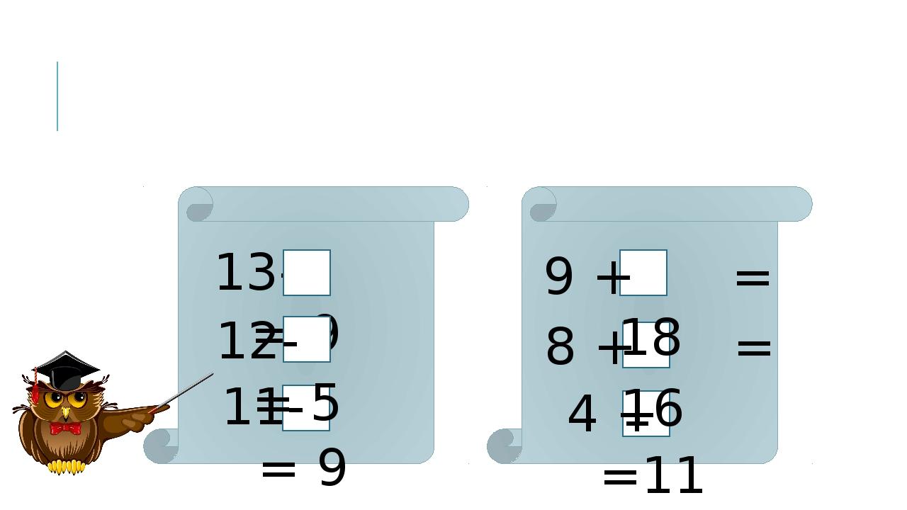 13- = 9 12- = 5 11- = 9 9 + = 18 8 + = 16 4 + =11