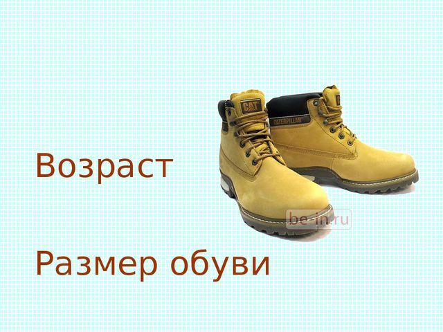 Возраст Размер обуви