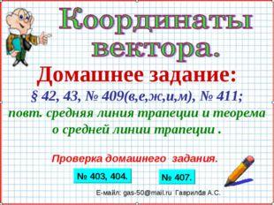 Домашнее задание: § 42, 43, № 409(в,е,ж,и,м), № 411; повт. средняя линия трап