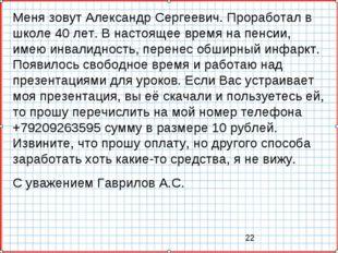 Меня зовут Александр Сергеевич. Проработал в школе 40 лет. В настоящее время