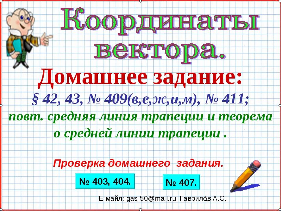 Домашнее задание: § 42, 43, № 409(в,е,ж,и,м), № 411; повт. средняя линия трап...